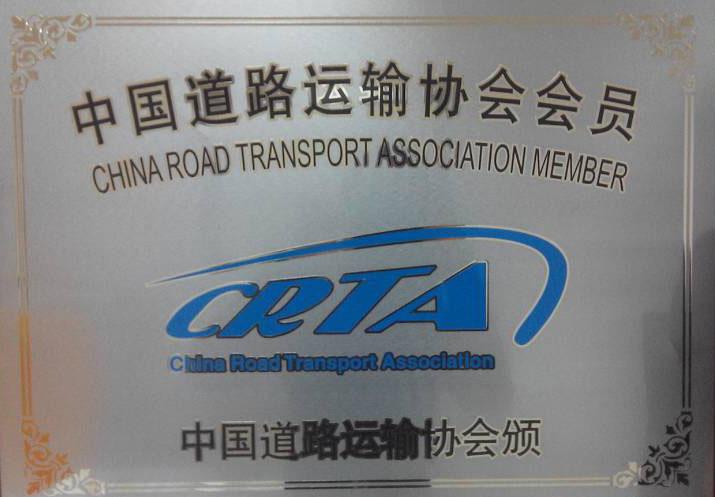 中国道路运输协会会员铜牌