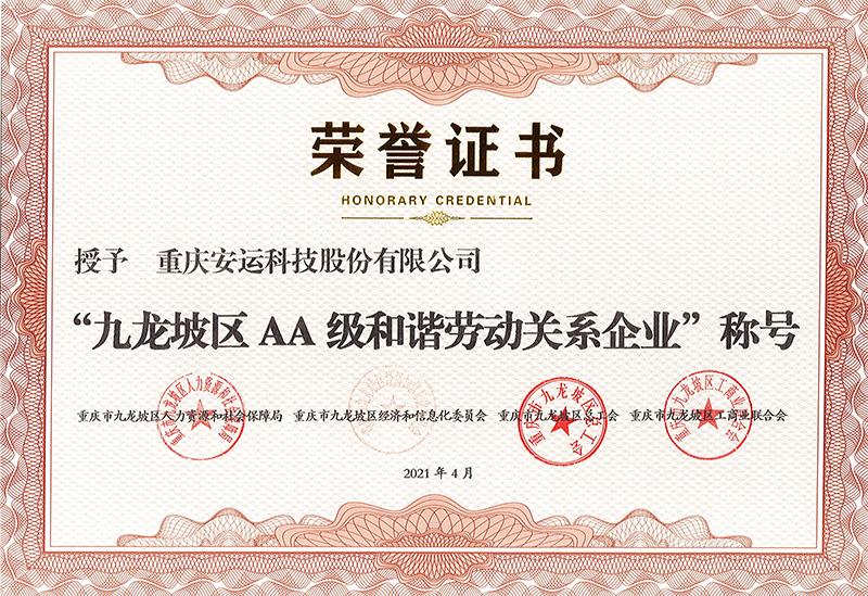 重庆市九龙坡区和谐劳动关系A级企业