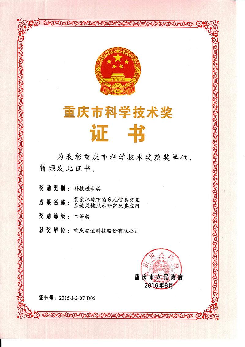 重庆市科学技术奖荣誉证书