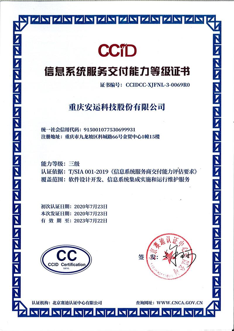 信息系统服务交付能力等级证书