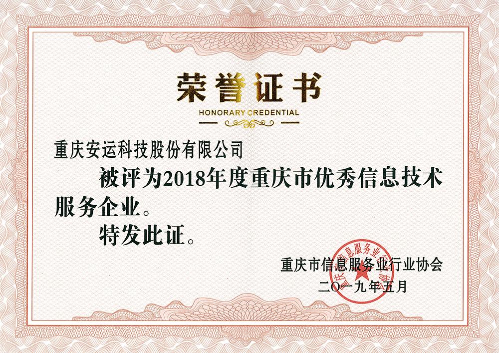 2018年度重庆市优秀信息技术服务企业荣誉证书