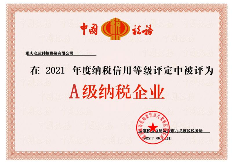 2019年度A级纳税企业证书